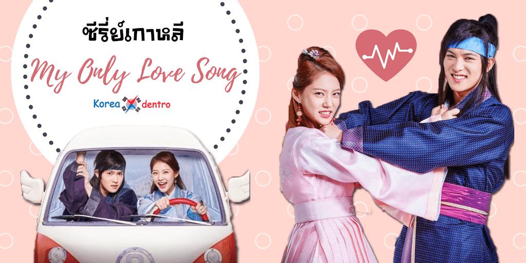รีวิวซีรี่ย๋เกาหลี my only love song