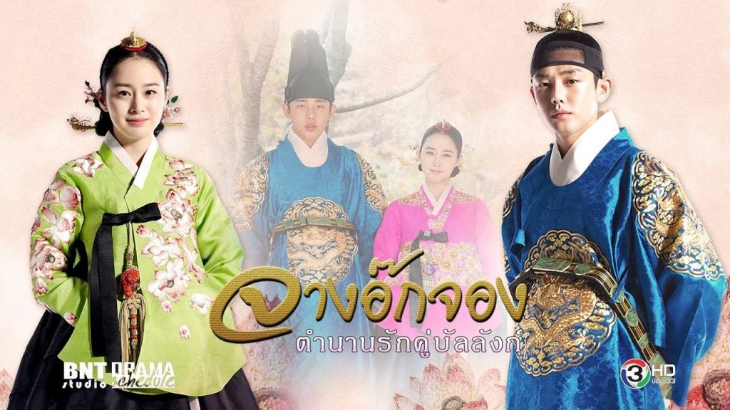 รีวิว Jang Ok Jung จางอ๊กจอง ตำนานรักคู่บัลลังก์