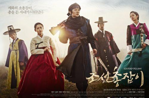 จอมปืนแห่งโจซอน (Gunman in Joseon)