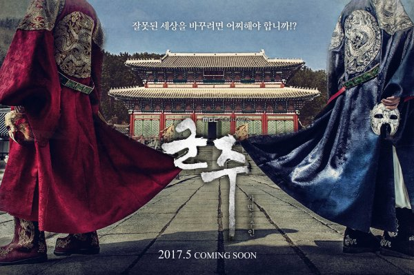 Ruler: Master of the Mask บุรุษหน้ากากแห่งโชซอน
