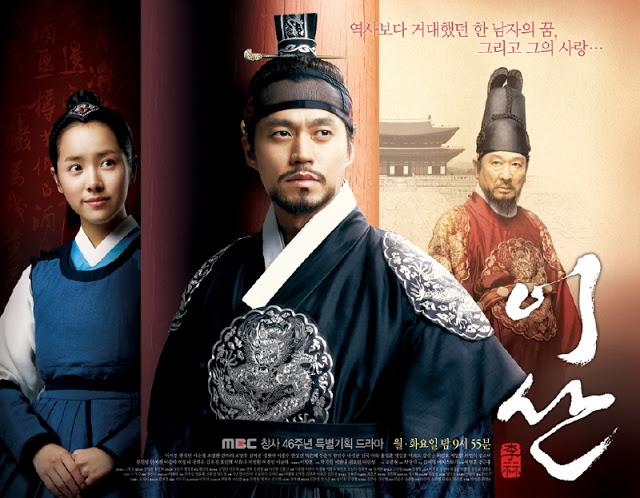 ลีซาน จอมบัลลังก์พลิกแผ่นดิน - Lee San, Wind of the Palace