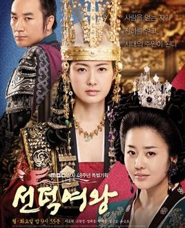 ซอนต็อก มหาราชินีสามแผ่นดิน Queen Seon Deok