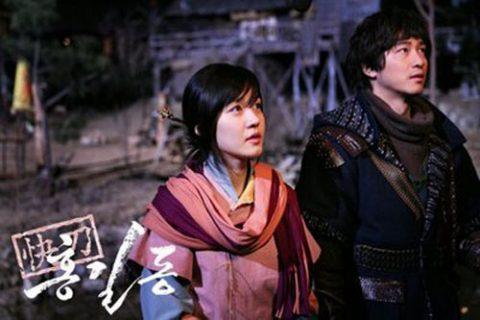 Hong Gil Dong ฮงกิลดอง จอมโจรโดนใจ